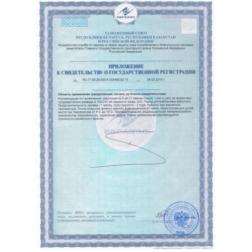 Фото 2 сертификат фитоформулы для сердечно- сосудистой системы