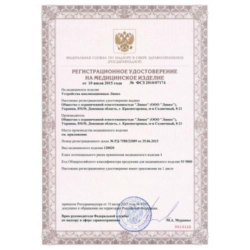 Регистрационное удостоверение на аппликаторы Ляпко